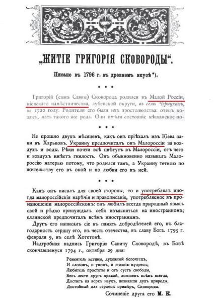 skovoroda_zhitie