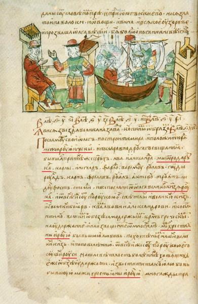 Русско-византийский_договор_911_года
