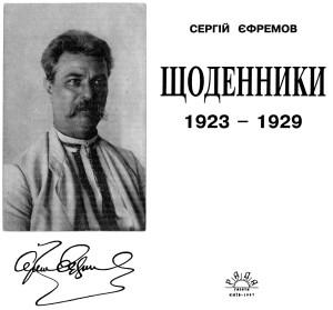 Efremov 1923-1929
