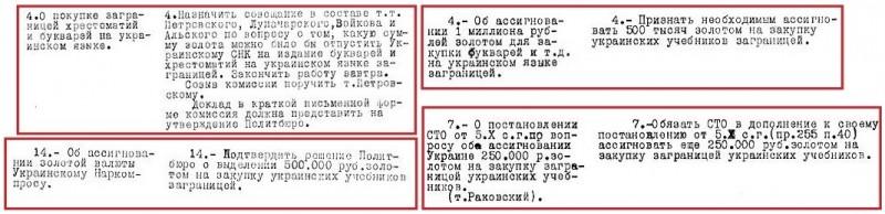 Покупка за границей букварей на украинском языке на 1 миллион рублей золотом