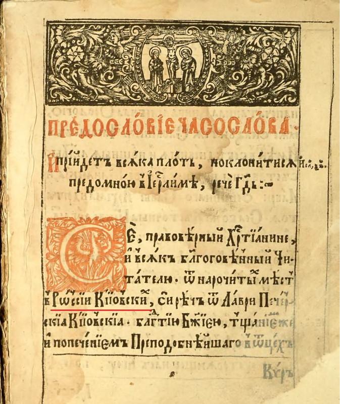 Максимович Часослов 1616_1