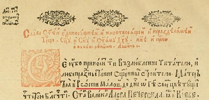 Максимович 1619 Анфологион_513_1