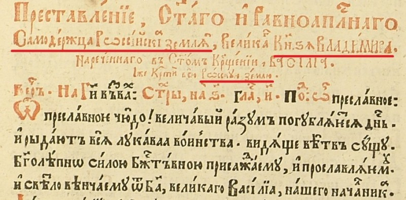 Максимович 1619 Анфологион_525_1