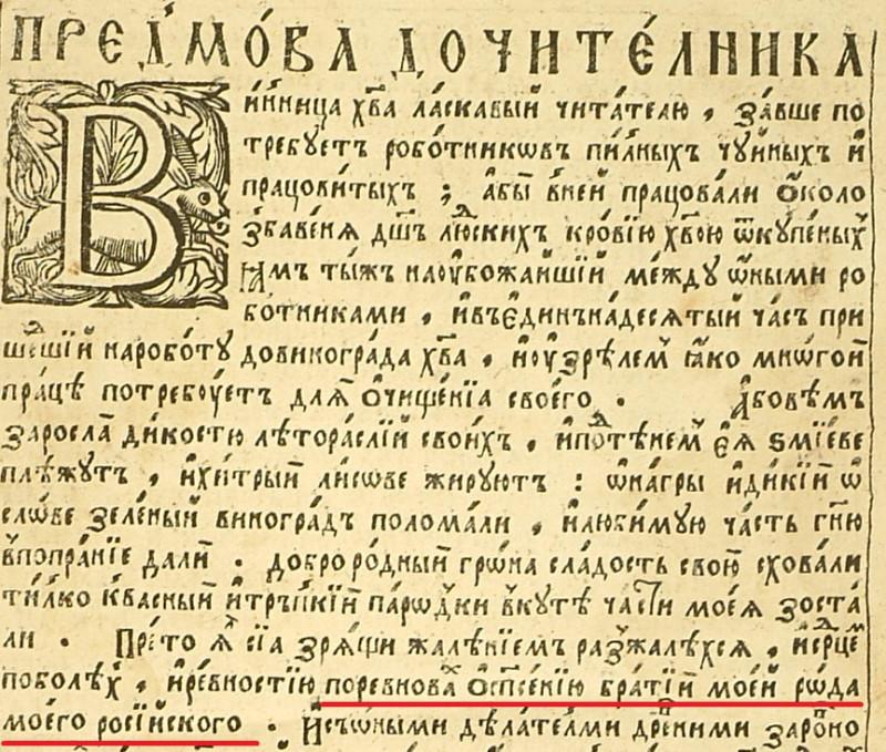 Максимович 1619 Транквиллион_4_1