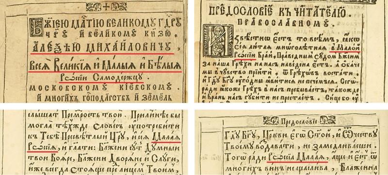 Максимович 1669 АлексМихайлович_0