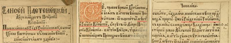 Максимович 1616 Часослов_1