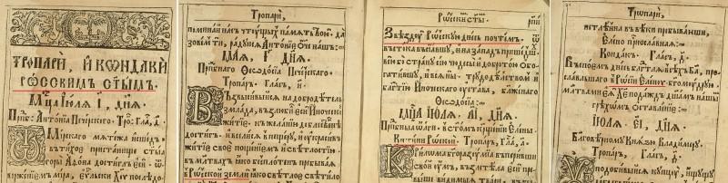 Максимович 1616 Часослов_05