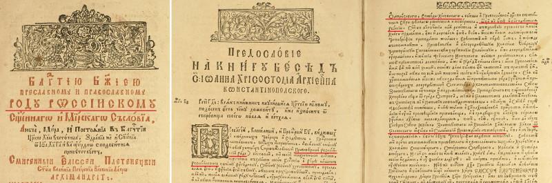 Максимович 1623 Златоуст_1