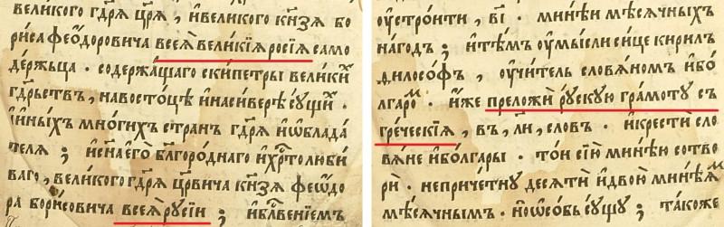 Россия 1599 Минея_0