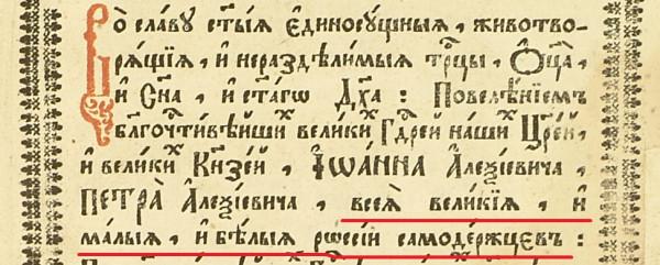 Россия 1692 Октоих_1