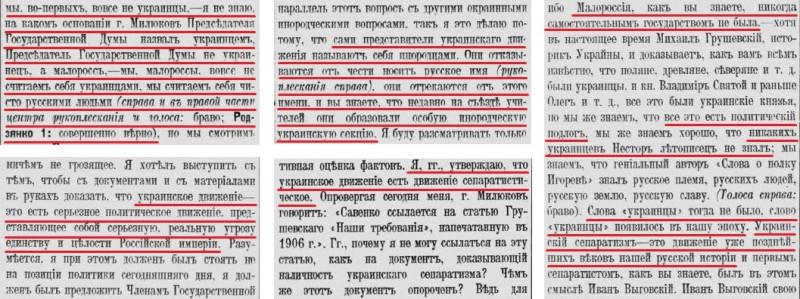 Дума 1914 Родзянко_0