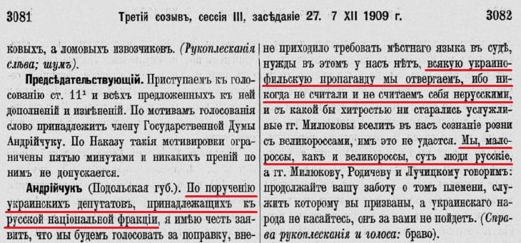 Дума 1909 Андрейчук_1