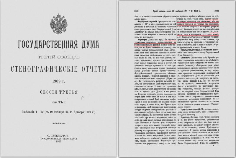 Дума 1909 Андрейчук_0