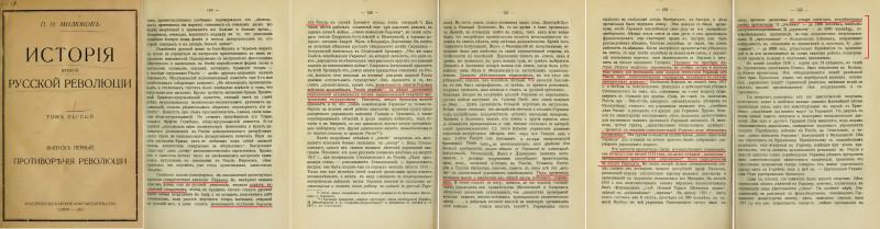 Ленин Милюков