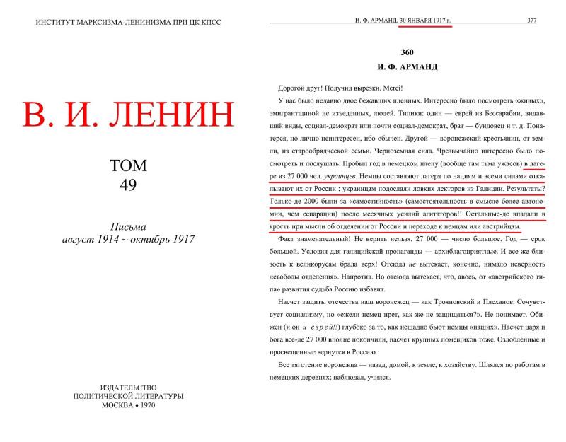 Ленин 49 том