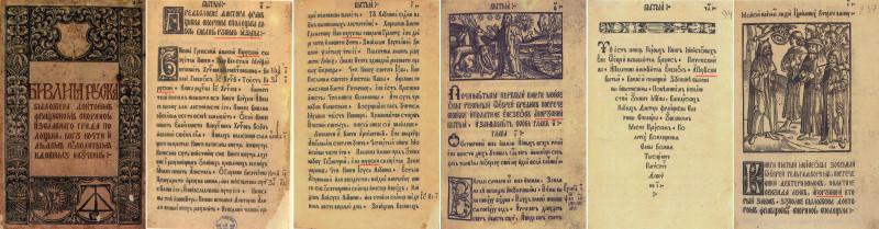 Скорина Библия_0
