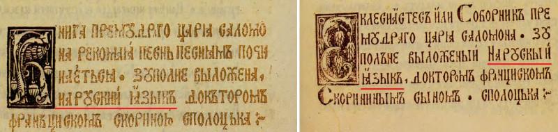 Скорина 1517-1518_1