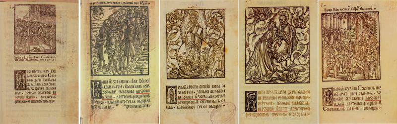 Скорина 1517-1518_0