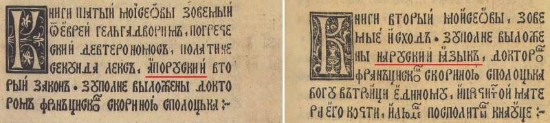 Скорина 1519_1