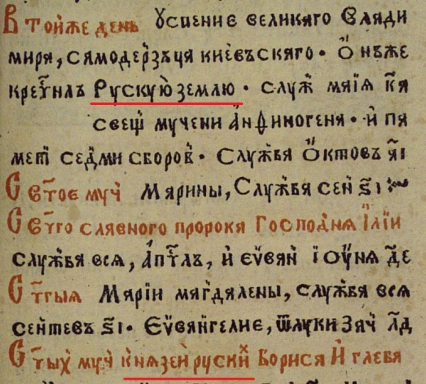 Скорина Апостол 1525_1