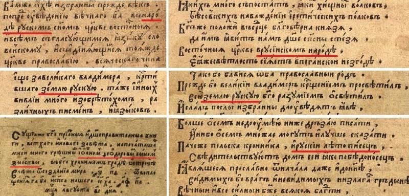 я_Острожская библия Ивана Федорова 1581_1