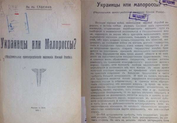 Савенко Украинцы или Малороссы