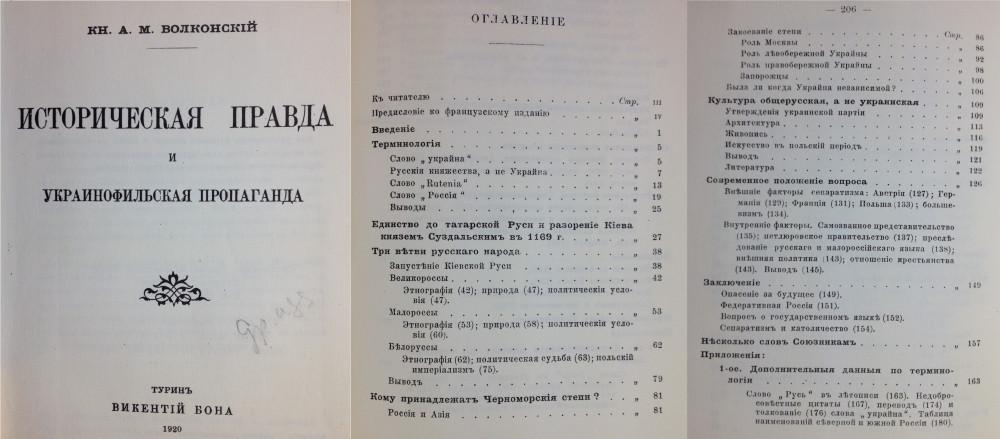 Укропропаганда