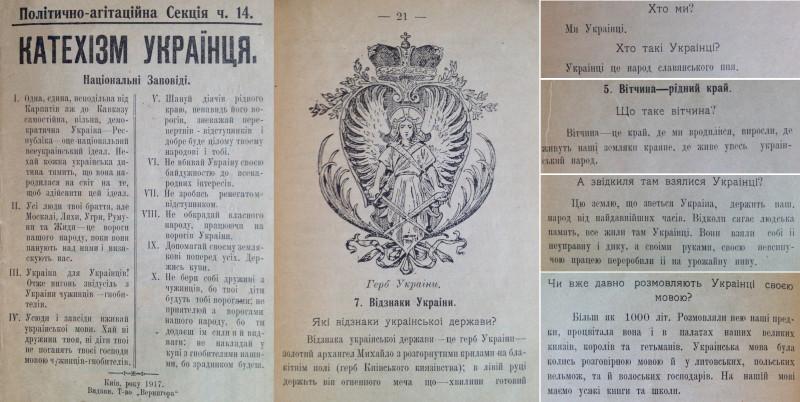 Укропропаганда 1917