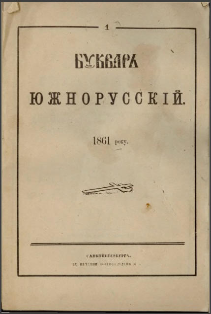 Bukvar Shevchenko