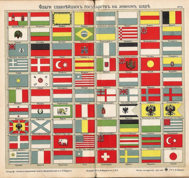 Флаг Брауншвейг