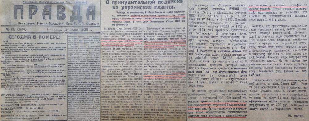 Принудительная подписка 1925