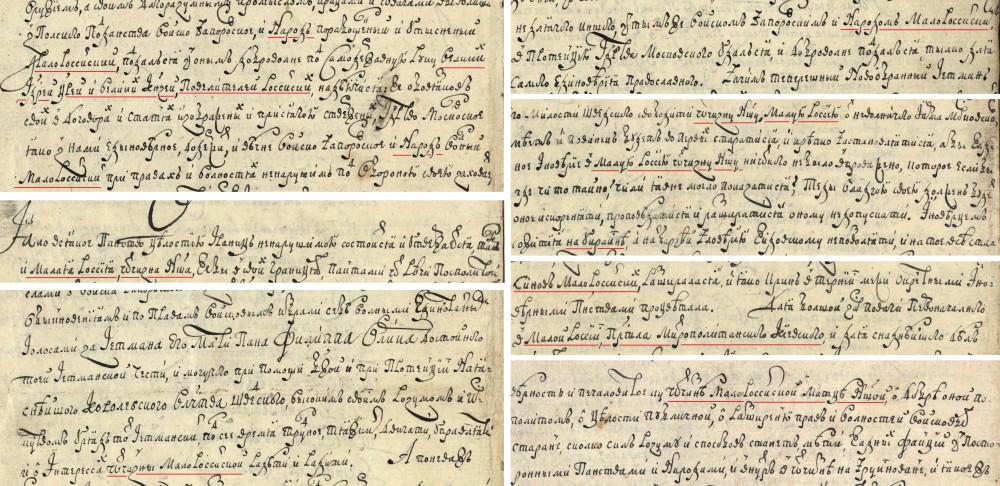 Филипп Орлик Малая Россия 1710