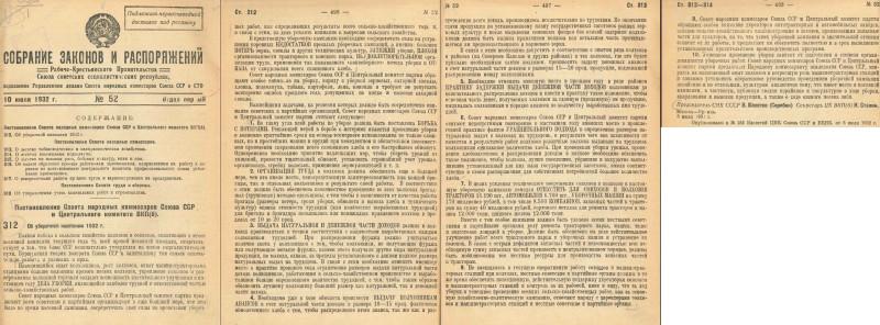 1932_7_План