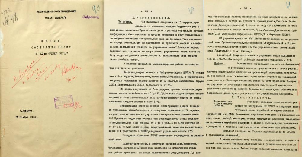 Донбасс 1925