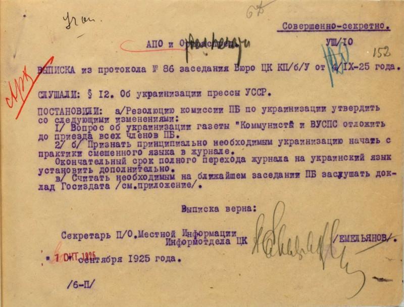 Пресса 1925_1