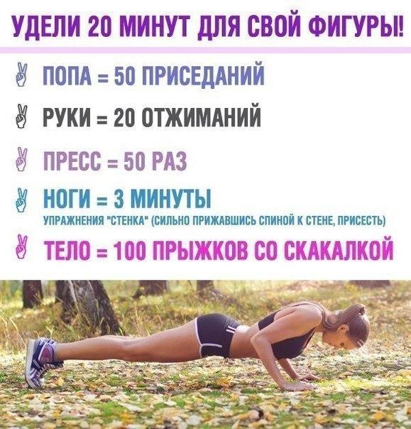 Упражнения в домашних условиях для фигуры