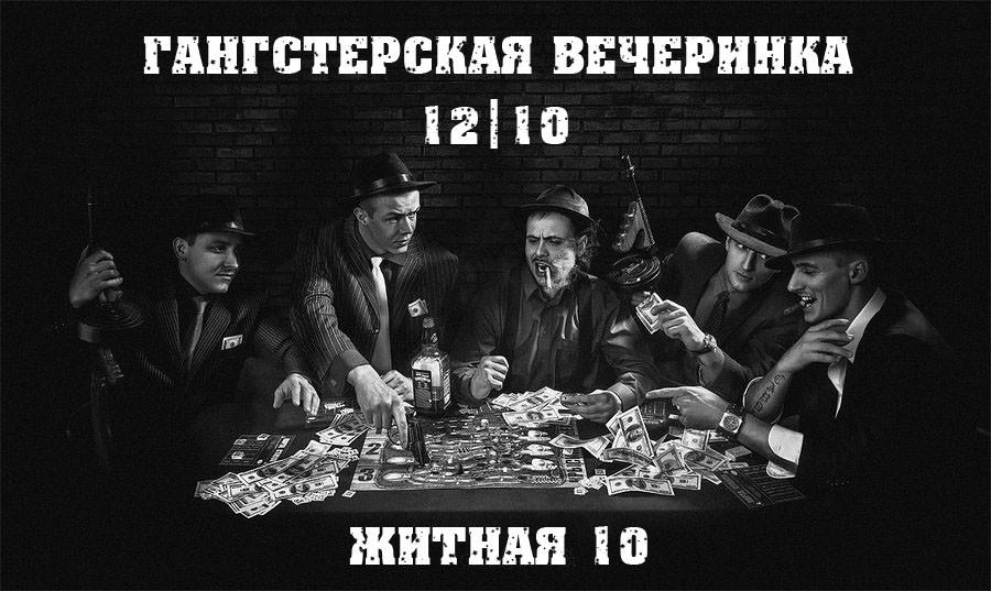 житная 10