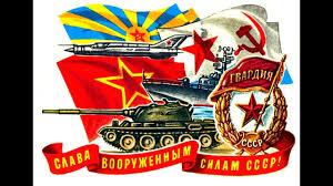 С Днем Советской Армии.jpg