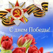 День Победы.jpg
