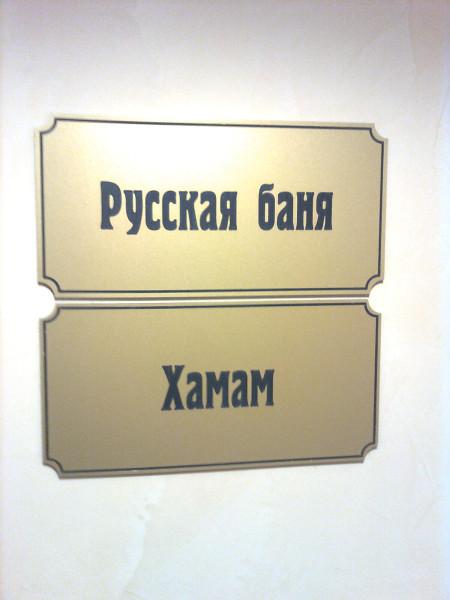 Русская баня – хамам
