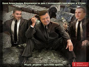 Януковича-родина