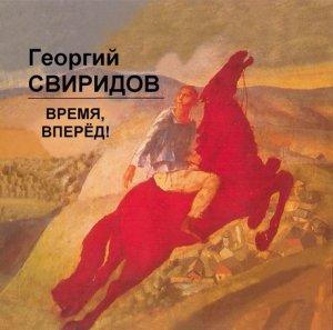 sviridov_vremya_vpered