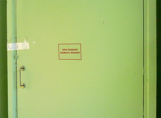 """Надпись """"При пожаре нажать кнопку"""" на двери без оной"""