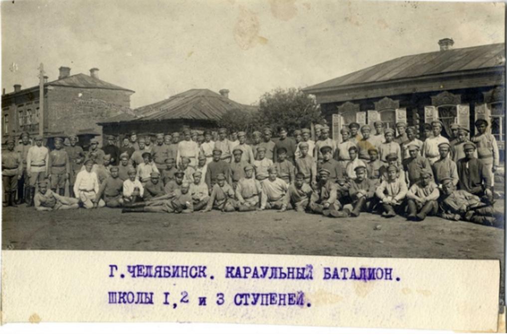 Челябинск. караульный батальон. Школы 1, 2 и 3 ступеней