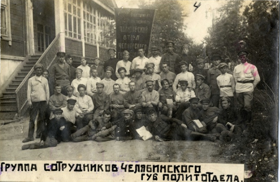 Группа сотрудников Челябинского губполитотдела, 1918 г. Возможно, краеведы узнают на фото видных деятелей революции