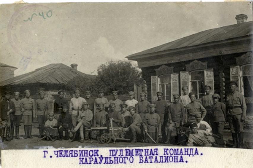 Челябинск. Пулемётная команда караульного батальона, 1918.