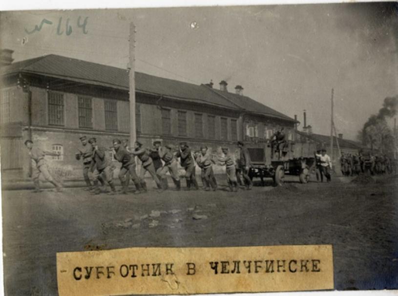 Субботник в Челябинске, 1918.