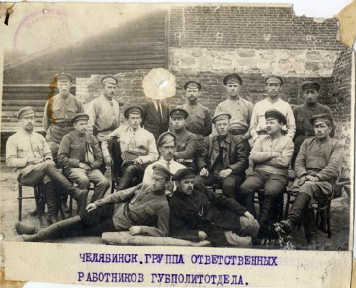 Челябинск, группа работников Губполитотдела, 1918