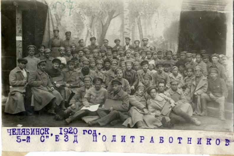 Челябинск, V Съезд политработников, 1920