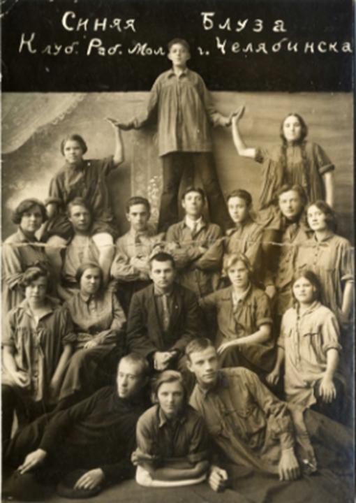 """Клуб рабочей молодежи Челябинска """"Синяя блуза"""", 1926"""